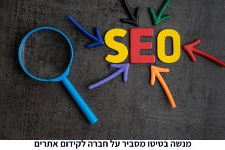 מנשה בטיטו טיפים לבחירת חברה לקידום אתרים